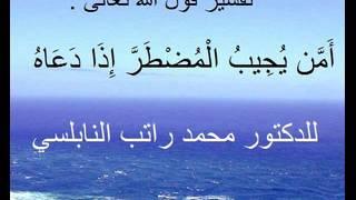 أ م ن ي ج يب ال م ض ط ر إ ذ ا د ع اه للدكتور محمد راتب النابلسي Youtube Muslim Quotes Duaa Islam Quotes
