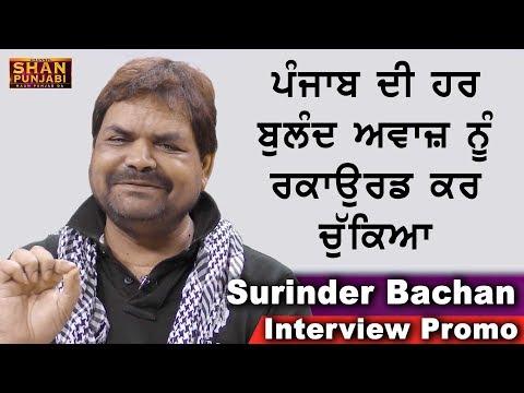 Surinder Bachan | Exclusive Interview | Ru Ba Ru | Shan Punjabi