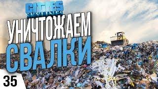 УНИЧТОЖАЕМ СВАЛКИ! #35 Cities: Skylines Прохождение - Сезон 2