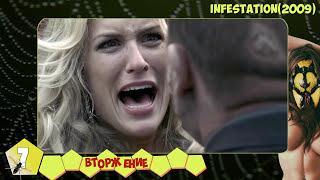 ТОП 10 Фильмы про насекомых | TOP 10 Insect movie