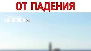 Спас незнакомку от падения / ДОРАМА : Бойфренд