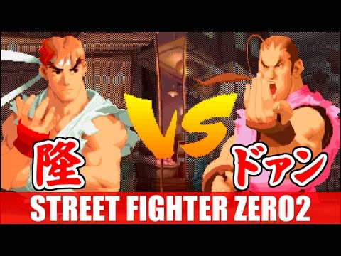 [1/3] リュウ(Ryu) - STREET FIGHTER ZERO2(PlayStation)