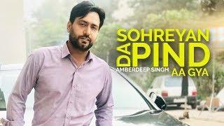 Sohreyan Da Pind Aa Gya - Amberdeep Singh | New Punjabi Movie 2019 | Latest Punjabi Movies | Gabruu