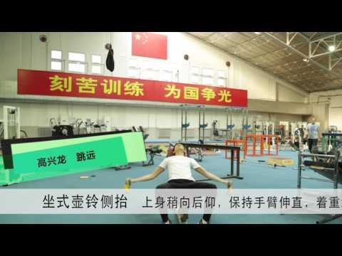 Daily Training of Chinese athletes