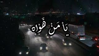 يا من هواه أعزه و أذلني | غناء ساجدة حمد...♡