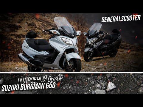 Подробный обзор Suzuki Burgman 650 NEW