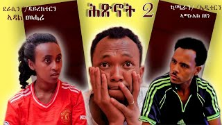 ERITREAN NEW COMEDY Hitsinot ሕጽኖት by ADAL MEHARI EP 02