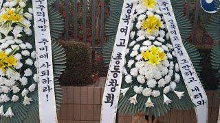 추미애 경북여고 근조화환 보내다.