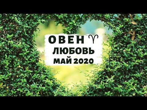 ОВЕН 🧡: КРОХИ СО СТОЛА ВМЕСТО ЦЕЛОГО КАРАВАЯ! ТАРО ПРОГНОЗ на МАЙ 2020.