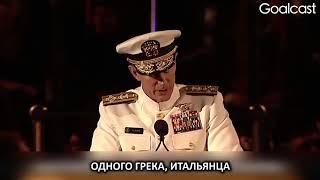 Вдохновляющая речь адмирала США Уильяма Гарри Макрейвена !