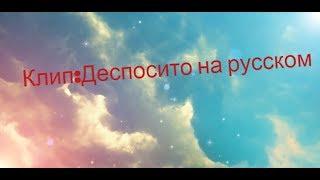 Клип:Деспосито на русском