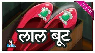 लाल जूते | The Red Shoe In Hindi | Kahani | Fairy Tales in Hindi | Story in Hindi| Hindi Fairy Tales