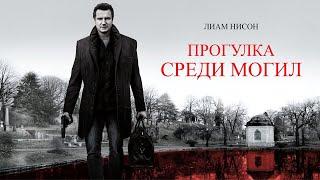 Прогулка среди могил Фильм 2014 Детектив, триллер, криминал, драма