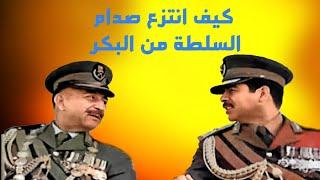 كيف انتزع صدام حسين السلطة من البكر