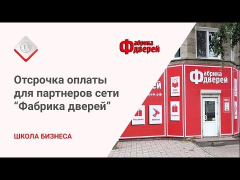 """Школа бизнеса """"Фабрика дверей"""": отсрочка платежей для партнеров сети"""