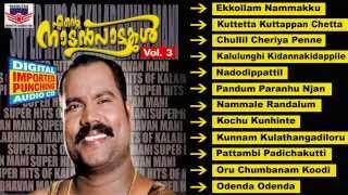 Ente Nadan Pattukal Vol 3 - Nadan Pattukal - Malayalam