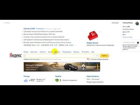 Как добавить отзыв об организации на Яндекс картах