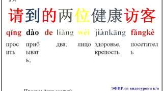 Видео урок китайского языка «名医话养生» , отрывок 2