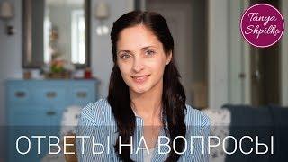 Отвечаю на Ваши Вопросы | Q&A | Tanya Shpilko