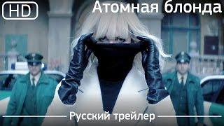 Атомная блонда (Atomic Blonde) 2017. Русский трейлер [1080p]