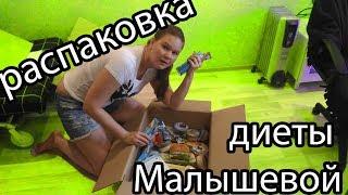 Распаковка диета Малышевой новое меню №3 на 28 дней 800 Ккал