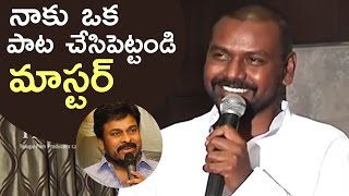 Mega Star Chiranjeevi Requested Me For Rattalu Rattalu Song Says Raghava Lawrence | TFPC