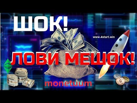 MONETUUM Маркетинг криптохэндс (криптохендс, cryptohands Million Money)