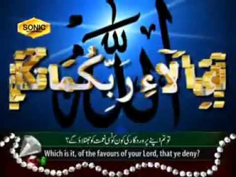 Surah rehman qari syed sadaqat ali in hd - Jhang Tv