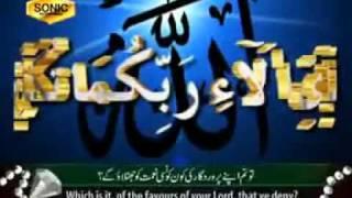47 Tilawat Surah Rahman (Qari Sadaqat Ali) 01.flv