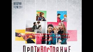 ПРОТИВОСТОЯНИЕ 1, 2, 3, 4 серия (Премьера: 9 июня 2018) Анонс, Описание