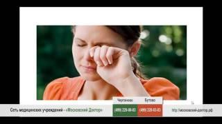 видео Аллергия глаза