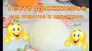 Тесто дрожжевое для пирогов и пирожков,без яиц,на растительном масле.