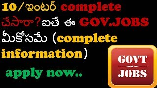 Government jobs for 10/inter  state and central jobs for 10 & inter qualification Mana Telugu Vision