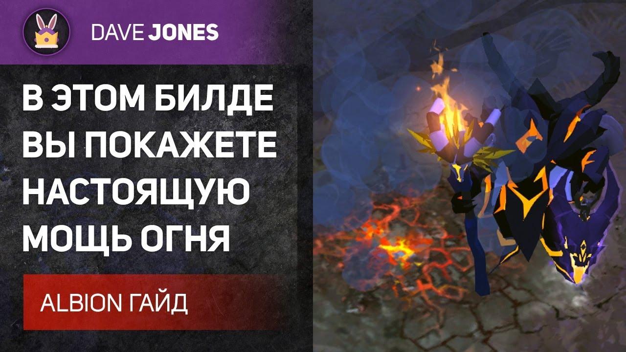 Albion Online - ЭТО ЛУЧШИЙ БИЛД НА ОГНЕННЫЙ ПОСОХ. ГАЙД.
