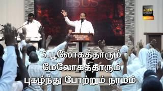 Then inimaiyilum yesuvin namam - Tamil Christian Song LIVE Woship @ ACA AVADI