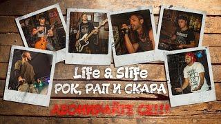 Life & Slife - Рап, Рок и Скара
