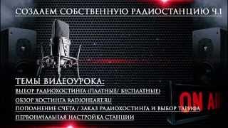 Выбираем радиохостинг | Как создать своё интернет-радио ч.1(Всем привет. Данный видеоурок посвящен теме: как создать собственное онлайн радио в интернете. Не сказать..., 2015-11-05T07:33:05.000Z)