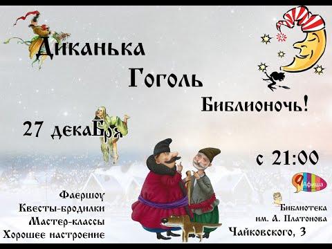 Ночь в стиле Gogol: библионочь 2011
