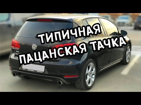 "Типичная пацанская тачка! Volkswagen Golf ""GTI"" 1.4 DSG."