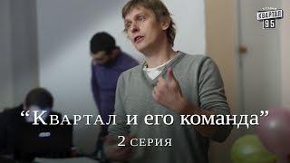 Квартал и его команда - 2 серия  HD - Документальный сериал