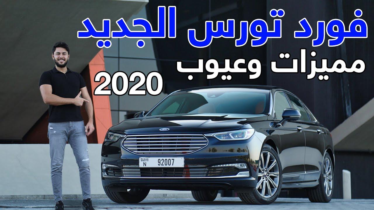 Ford Taurus 2020 تجربة تفصيلية لفورد توروس 2020 يصنع في الصين Youtube