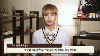 아이비클럽 2017 가을학기 INTERVIEW - 워너원 이대휘