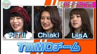TiARY vs TiiiMO決定戦「ガチンコ良い女対決」!! 青木隆治のハートを...