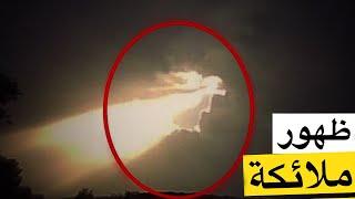 5  الملائكة ظهرت فجاءه  امام الكاميرات !! | Angels Caught On Camera Flying 5