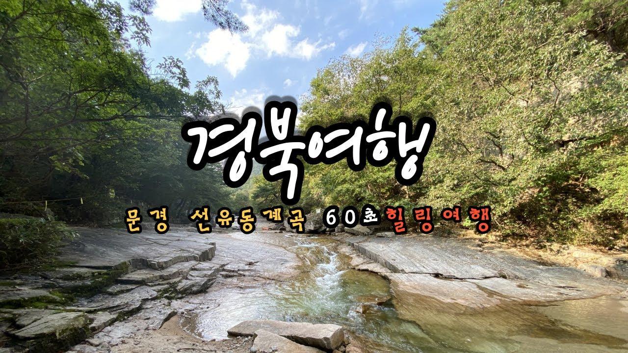 60초 경북여행 영화제 문경 선유동계곡 힐링여행지[렛-고 경북]