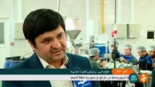 Iran Servina co. made Cosmetics & Natural health care, Caspian industrial town بهداشتي و آرايشي
