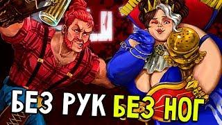 БЕЗ РУК БЕЗ НОГ НА БАБУ СКОК - GUTS (обзор первый взгляд прохождение на русском)