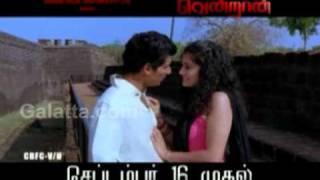 Vandhaan Vendraan   Anjana Anjana Song Promo
