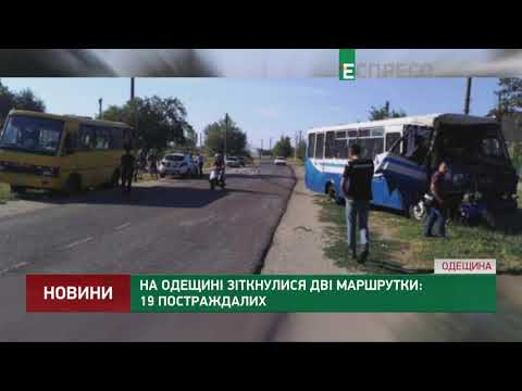 Espreso.TV: На Одещині зіткнулися дві маршрутки: 19 постраждалих