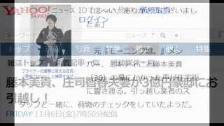 藤本美貴、庄司智春夫妻が3億円豪邸にお引越し! FRIDAY 11月6日(金)7時...